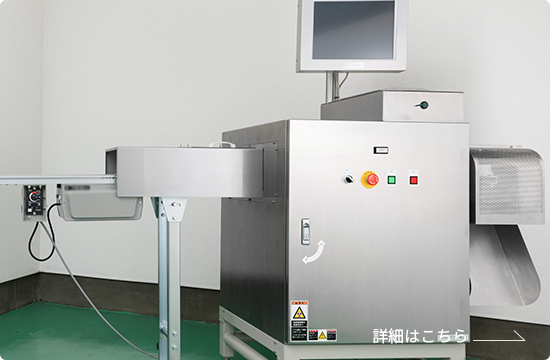 軟X線検査装置