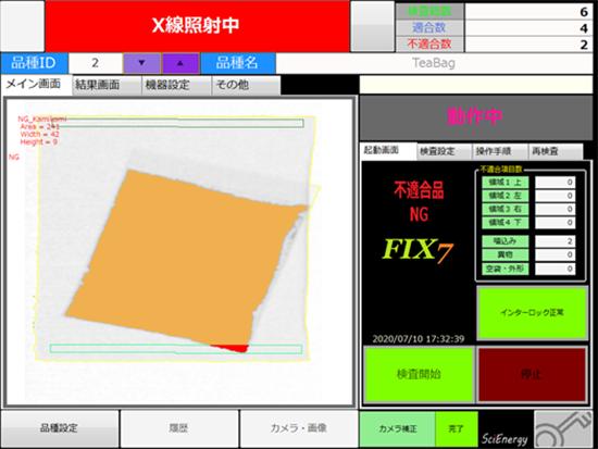 FIX-7メイン画面